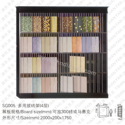 SG005 Multipurpose tile display Rack (four-layers)
