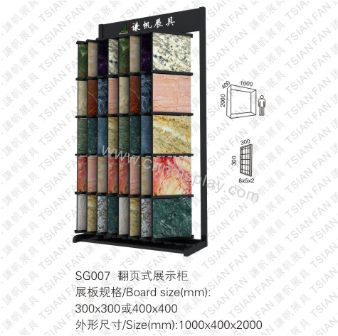 SG007 Page Turnning Type Display Rack