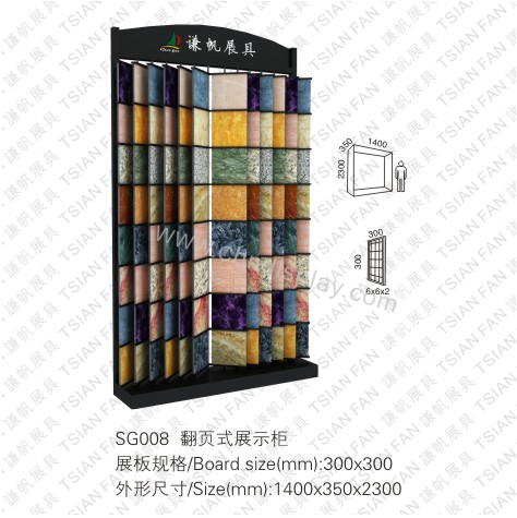 SG008 Page Turnning Type Display Rack