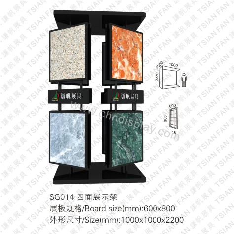 SG014 Four Sides Slabs Display Rack