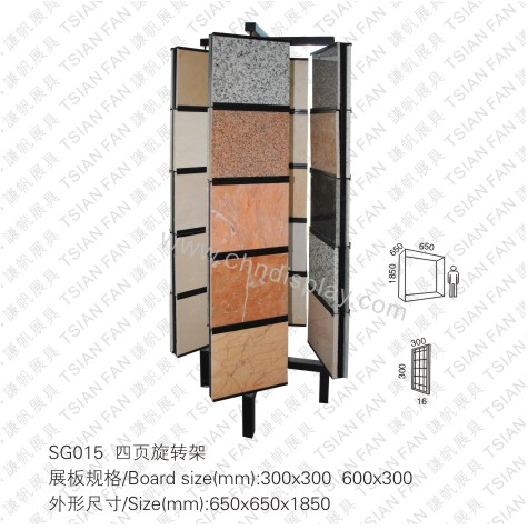 SG015 Four Page Revolving Display Rack