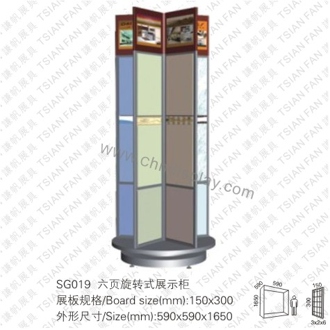 SG019 Six Page Revolving Display Rack