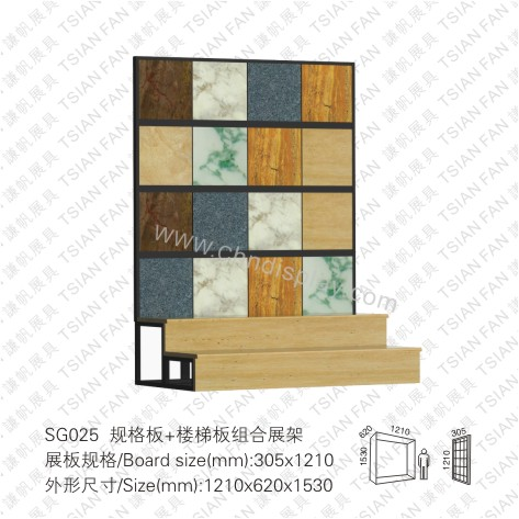 SG025 The Combination of Dimension Slab and Stair Display Rack