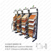 WJ008 Wooden Floor Display Rack