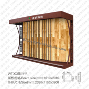 WT003 New Design Push-pull Wood Floor Rack