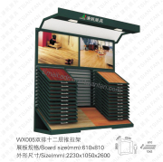 WX005 wood parquet Double rows 12 levels push-pull rack